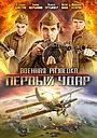 Сериал «Военная разведка: Первый удар» (2012)