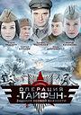 Сериал «Задания особой важности: Операция «Тайфун»» (2013)