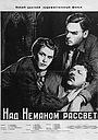 Фильм «Над Неманом рассвет» (1953)