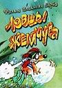 Мультфильм «Ловцы жемчуга» (1990)