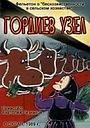 Мультфільм «Гордиев узел» (1989)