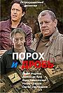 Сериал «Порох и дробь» (2014)