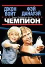 Фильм «Чемпион» (1979)