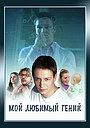Сериал «Мой любимый гений» (2012)