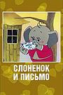 Мультфільм «Слоненок и письмо» (1983)