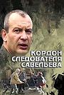Серіал «Кордон следователя Савельева» (2012 – ...)