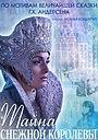 Фильм «Тайна Снежной Королевы» (2015)