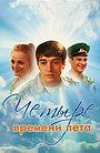 Сериал «Четыре времени лета» (2011)
