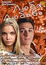 Сериал «Люба. Любовь» (2012)