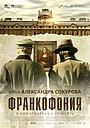 Фильм «Франкофония» (2014)