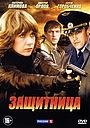 Сериал «Защитница» (2012)