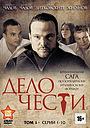 Сериал «Дело чести» (2013)