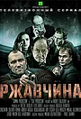 Сериал «Ржавчина» (2013)