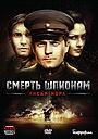 Сериал «Смерть шпионам: Лисья нора» (2013)