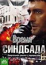 Сериал «Время Синдбада» (2013)