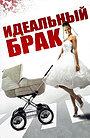 Сериал «Идеальный брак» (2013)