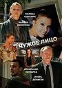 Серіал «Чужое лицо» (2012)