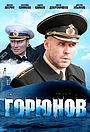 Сериал «Горюнов» (2013 – ...)