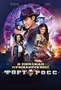 Фильм «Форт Росс: В поисках приключений» (2014)