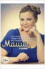 Сериал «Маша в законе» (2012 – 2013)
