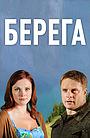 Сериал «Берега» (2013)