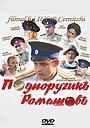 Фильм «Подпоручикъ Ромашовъ» (2012)