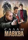 Сериал «Салам Масква» (2016)