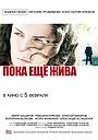 Фильм «Пока еще жива» (2013)