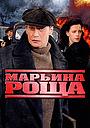 Сериал «Марьина роща» (2012 – 2014)