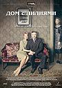 Сериал «Дом с лилиями» (2013)