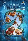Мультфильм «Снежная королева 2: Перезаморозка» (2014)