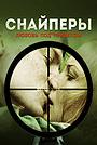 Сериал «Снайперы: Любовь под прицелом» (2012)
