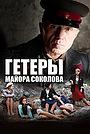 Сериал «Гетеры майора Соколова» (2014 – ...)
