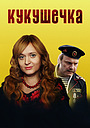 Сериал «Кукушечка» (2013)