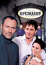 Сериал «Отель «Президент»» (2012)