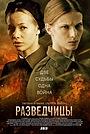 Сериал «Разведчицы» (2013)