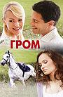 Сериал «Гром» (2013)
