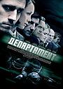 Сериал «Департамент» (2013)