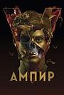 Фильм «Ампир V» (2021)