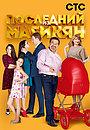 Сериал «Последний из Магикян» (2013 – 2015)