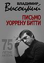 Фильм «Владимир Высоцкий. Письмо Уоррену Битти» (2013)