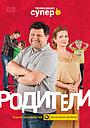 Сериал «Родители» (2015 – ...)