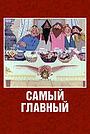 Мультфільм «Самый главный» (1970)