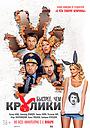 Фильм «Быстрее, чем кролики» (2013)