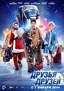 Фильм «Друзья друзей» (2013)