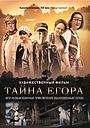 Фильм «Тайна Егора, или Необыкновенные приключения обыкновенным летом» (2012)