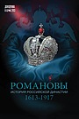 Сериал «Романовы» (2013)