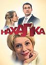 Сериал «Нахалка» (2013)