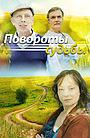 Серіал «Повороты судьбы» (2013)