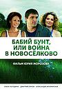 Сериал «Бабий бунт, или Война в Новоселково» (2013)